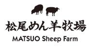 松尾めん羊牧場
